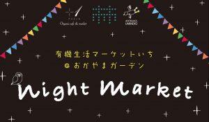 8月25日(土)ナイトマーケット開催