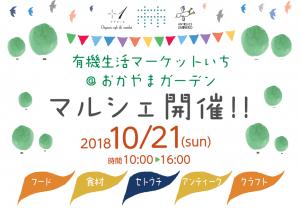 10月21日マルシェ開催!