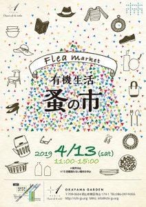 ★4月13日フリーマーケットを開催します☆