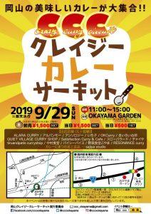カレー大好きさん集まれ!! 『クレイジーカレーサーキット』開催のお知らせ!