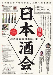 岡山ガーデンで利き酒会を開催します!!