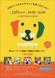 12月15日保護犬の譲渡会を開催します!