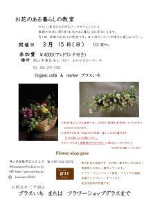 3月イベント お花のある暮らしの教室