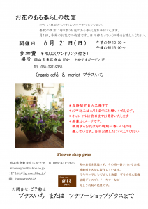 6月21日 お花のある暮らしの教室